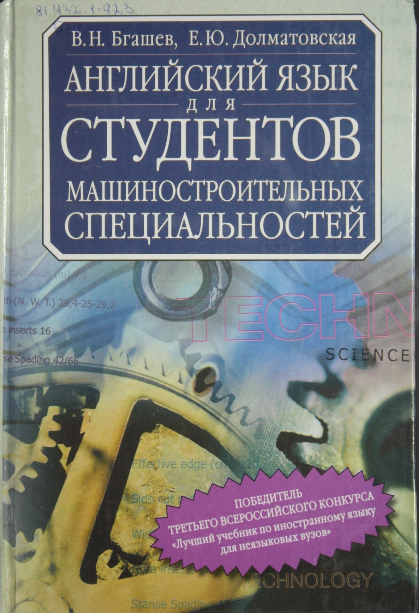 гдз по английскому языку для студентов машиностроительных специальностей