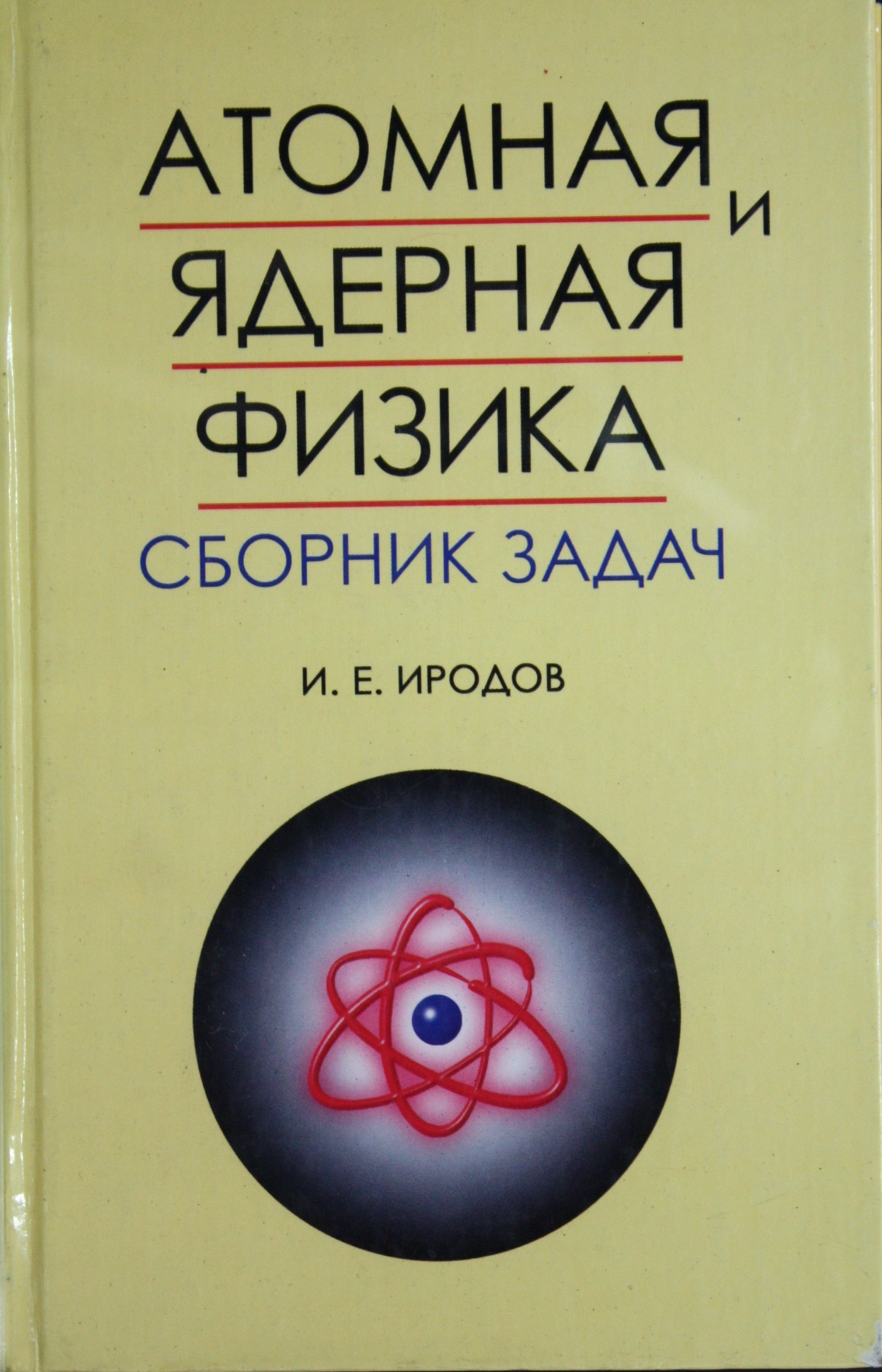 решебник иродов сборник задач по атомной и ядерной физике решебник