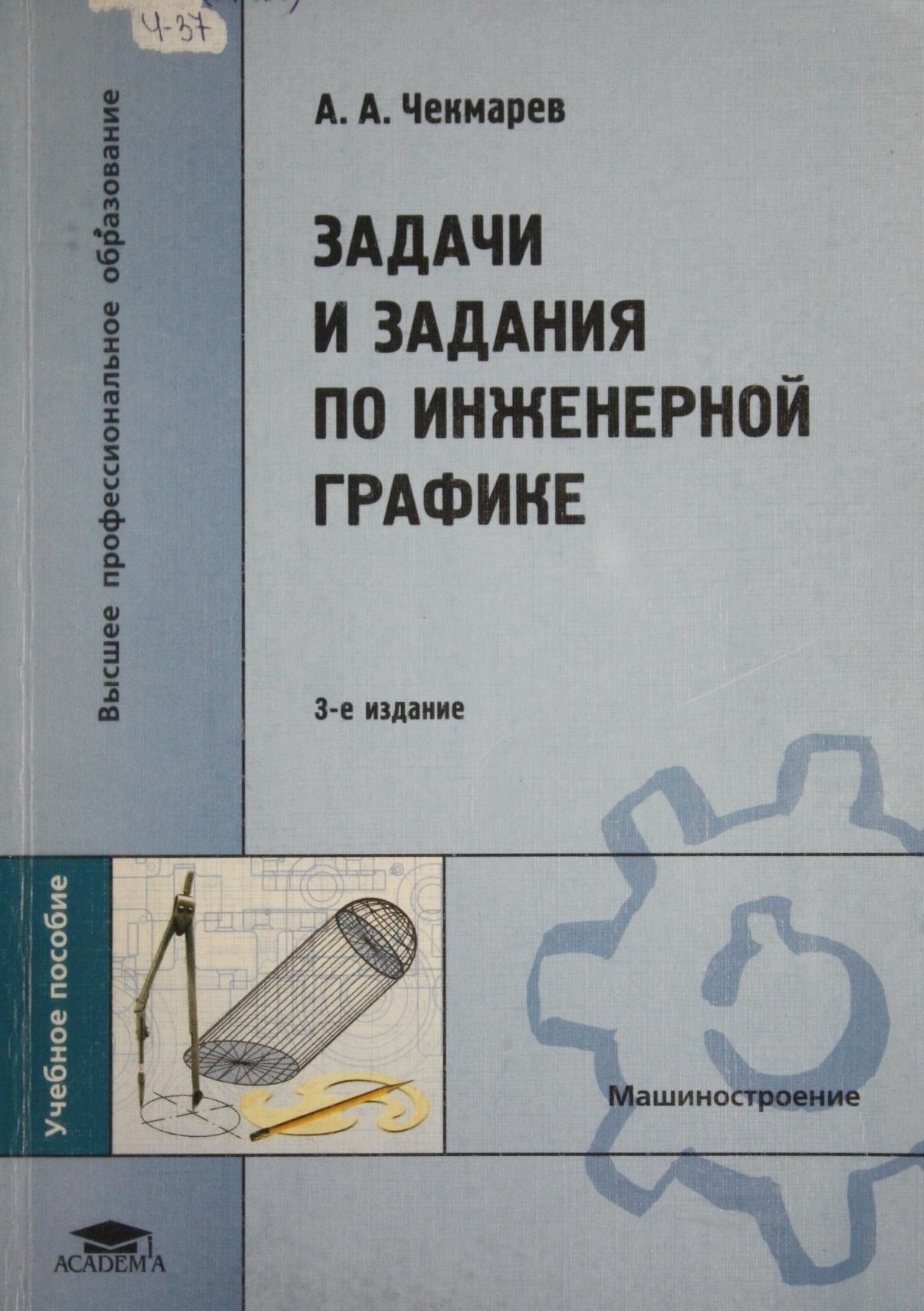 Инженерная Графика Для Техникумов Миронов Решебник Онлайн Номер 45